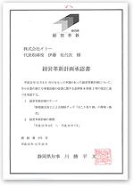 静岡県経営革新計画承認書