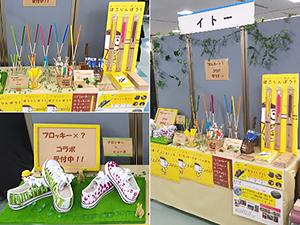 静岡ものづくり未来応援団