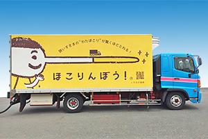 黄色いほこりんぼう!トラック