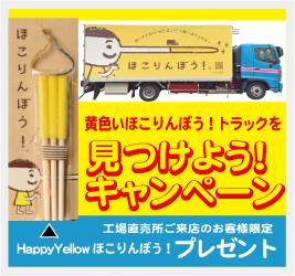 「黄色いほこりんぼう!トラックを見つけよう」キャンペーンについて