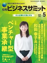 月刊ビジネスサミット