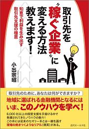 """取引先を""""稼ぐ企業""""に変える方法教えます!(小出宗昭 著)"""