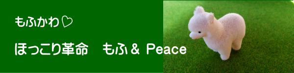ほっこり革命 もふ& Peace